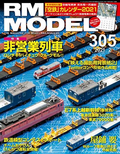 RM MODELS (アールエムモデルズ) 2021年2月号 Vol.305 [雑誌]