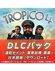 トロピコ4 DLCパック ~速乾セメント・軍事政権・農業~ 日本語版 [オンラインコード]