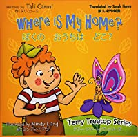 Where Is My Home? (Bilingual Japanese - English Books)