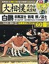 大相撲名力士風雲録 30―月刊DVDマガジン 白鵬 日馬富士 鶴竜 照ノ富士
