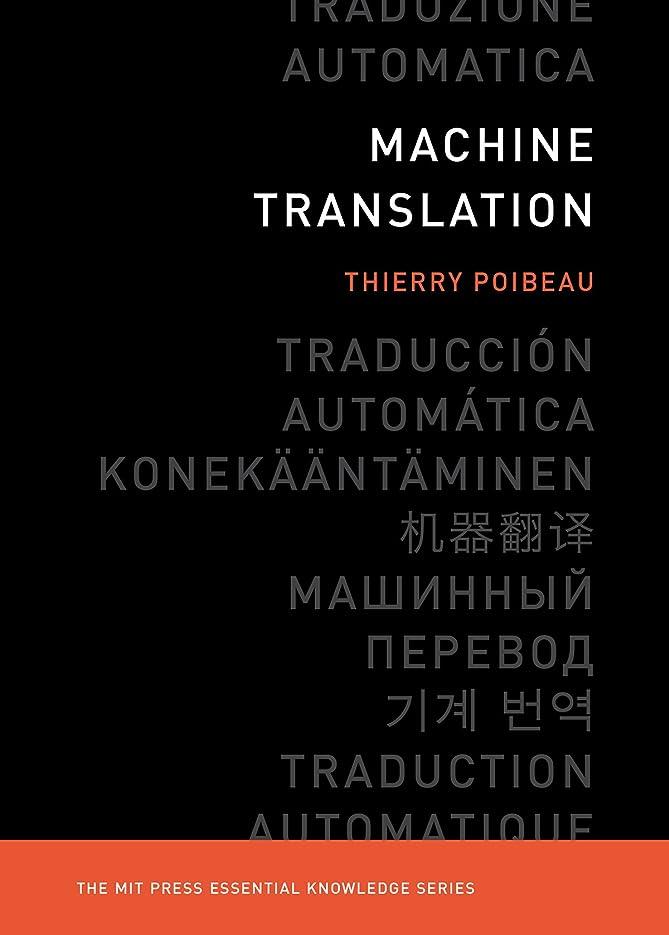 ぞっとするような平日宿命Machine Translation (MIT Press Essential Knowledge series) (English Edition)