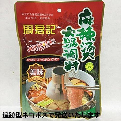 周君記重慶麻辣?火鍋底料 鍋の素 寄せ鍋 300g 中華名産・火鍋スープの素・業務用 (ネコポス)