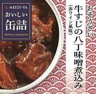 明治屋 おいしい缶詰 おそうざい 牛すじの八丁味噌煮込み(赤ワイン風味) 80g
