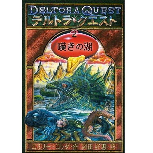 『デルトラ・クエスト 2 嘆きの湖』のカバーアート