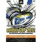 「adidas CUP 2012 第36回日本クラブユースサッカー選手権(U-18)大会」大会プログラム 「日本クラブユースサッカー選手権(U-18)大会」大会プログラム