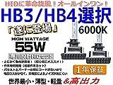 ★最新MINI一体型★HB4 55W 6000K HID キット/フォグも対応☆必見☆取付簡単☆1年保証