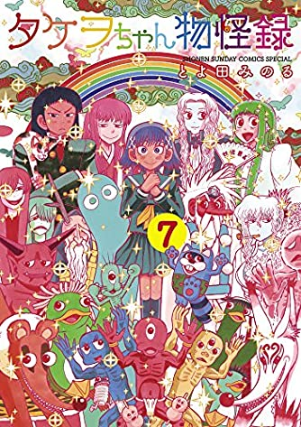タケヲちゃん物怪録 (7) (ゲッサン少年サンデーコミックススペシャル)