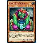 遊戯王 NECH-JP044-NR 《おねだりゴブリン》 N-Rare