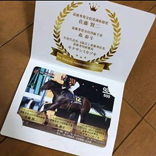船橋競馬 記念カード プレミア競馬カード キタサンミカヅキ 森泰斗騎手...