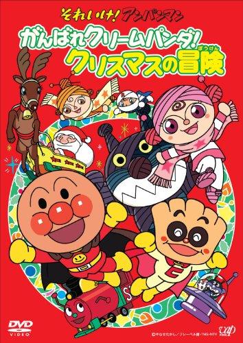 それいけ!アンパンマン がんばれクリームパンダ!クリスマスの冒険 [DVD]