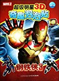 Trolltech superstar 3D bubble stickers: Iron Man(Chinese Edition)
