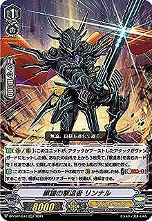 ヴァンガード D-VS02/010 黒鎧の撃退者 リンナル (RRR トリプルレア) overDress Vスペシャルシリーズ第2弾 Vクランコレクション Vol.2