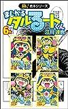 【極!合本シリーズ】 まじかる☆タルるートくん6巻