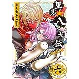 里見☆八犬伝REBOOT 6 (バンブーコミックス)