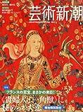 芸術新潮 2013年 05月号 [雑誌]
