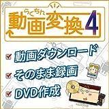 らくちん動画変換4 ダウンロード版