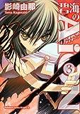 碧海のAiON 3 (角川コミックス ドラゴンJr. 67-19)