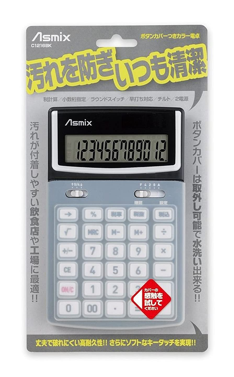 お母さんグラス受賞(まとめ買い) アスカ Asmix ボタンカバー付き カラー電卓 ブラック C1216BK 【×3】