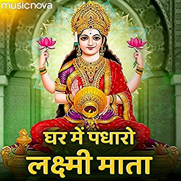 Laxmi Bhajan - Ghar Mein Padharo Laxmi Mata