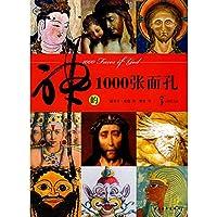 1000 Face of God [paperback]