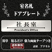 客室札・ドアプレート【社長室】 ステンレス調アクリルプレート
