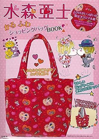 水森亜土 かるふわショッピングバッグ BOOK (バラエティ)