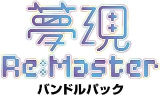 夢現Re:Master バンドルパック