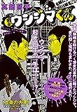 闇金ウシジマくん 最終章: ウシジマ、ヤクザに屈服!? (3)