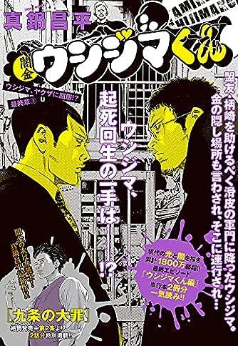 闇金ウシジマくん 最終章: ウシジマ、ヤクザに屈服!? (3) (ビッグコミックススペシャル)