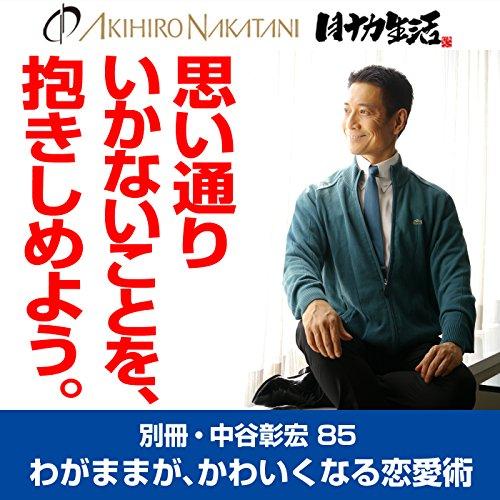 『別冊・中谷彰宏85「思い通りいかないことを、抱きしめよう。」――わがままが、かわいくなる恋愛術』のカバーアート