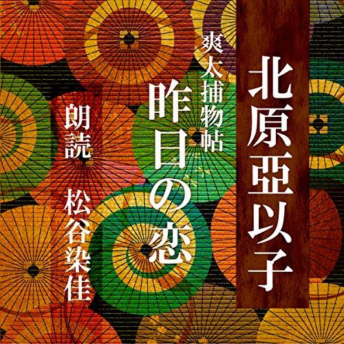 『昨日の恋』のカバーアート