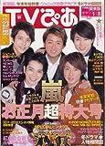 TVぴあ 関東版 2011年 1/8号 雑誌