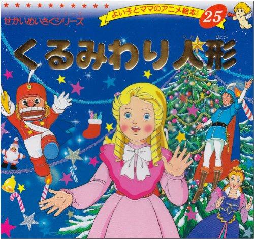くるみわり人形 (よい子とママのアニメ絵本 25 せかいめいさくシリーズ)の詳細を見る