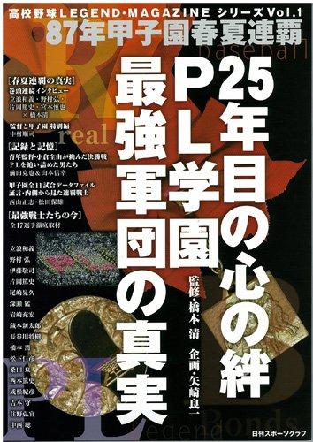 PL学園-最強軍団の真実 (NIKKAN SPORTS GRAPH 高校野球LEGEND・MAGA)