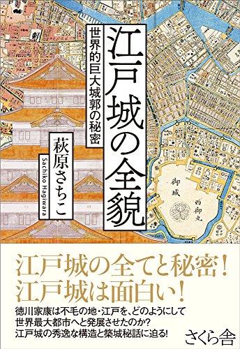 江戸城の全貌 —世界的巨大城郭の秘密