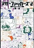 マザーファッカーズ2 すべてがBLになる【描き下ろし特典付き】 (drapコミックス) - 藤生