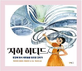 韓国語の本, 女性人物/자하 하디드 : 편견에 맞서 새로움을 창조한 건축가/Building Zaha (2020) - Victoria Tenthler-Krillov/韓国より配送