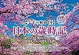 カレンダー2022 七十二候めくり 日本の歳時記 (5日めくり・卓上・リング) (ヤマケイカレンダー2022)