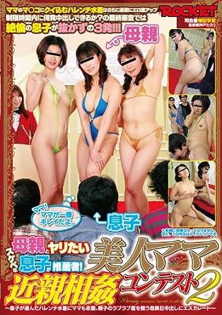 美人ママ近親相姦コンテスト2 [DVD]