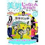 美男、じゃないんですね!?~Pretty Ugly~ Vol.6 [DVD]