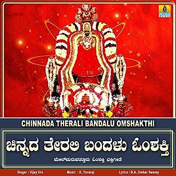 Chinnada Therali Bandalu Omshakthi - Single