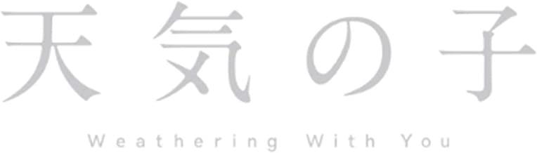 【店舗限定特典あり】「天気の子」Blu-rayコレクターズ・エディション 4K Ultra HD Blu-ray同梱5枚組【初回生産限定】(ミニキャラクッション2個セット付き(陽菜&帆高))