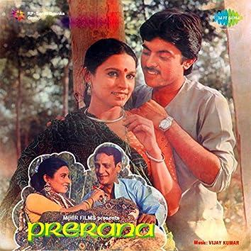 Prerana (Original Motion Picture Soundtrack)