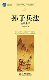 孙子兵法(白话全译) (时光文库057)