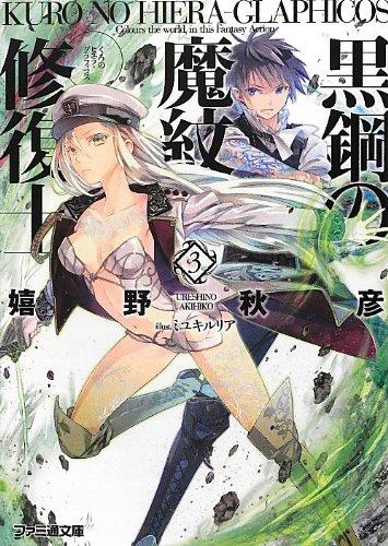 黒鋼の魔紋修復士3 (ファミ通文庫)