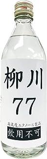 柳川酒造 柳川 77 飲用不可 77度 500ml