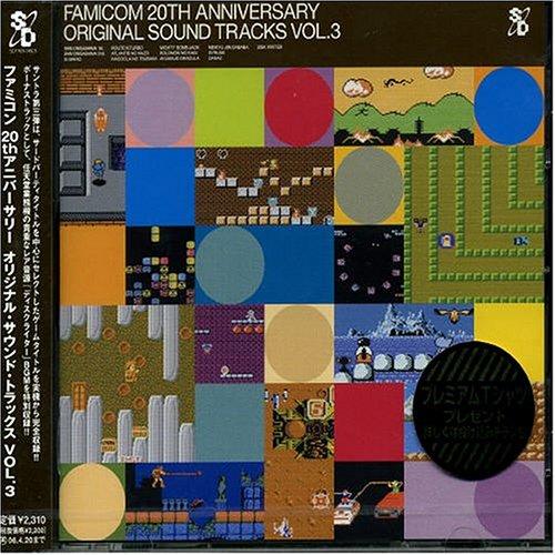 ファミコン 20th アニバーサリー オリジナルサウンド・トラックス VOL.3