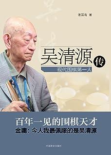 吴清源传:现代围棋第一人 (一代大师)