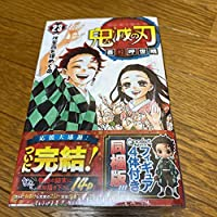 鬼滅の刃 23巻 フィギュア付き版
