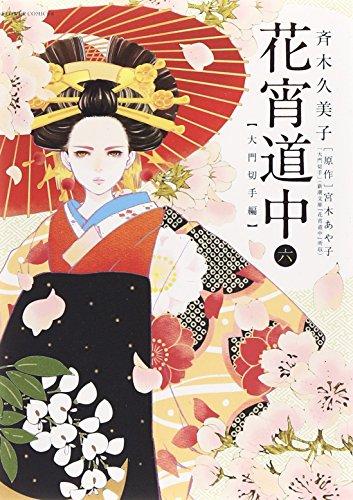花宵道中 (6) (フラワーコミックスアルファスペシャル)